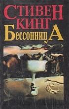 Стивен Кинг - Бессонница