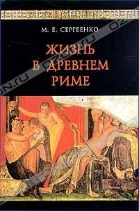 М. Е. Сергеенко - Жизнь в Древнем Риме (сборник)