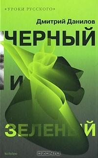 Дмитрий Данилов - Черный и зеленый (сборник)