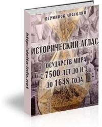 Анатолий Перминов - Исторический атлас стран мира (с 7500 лет до н.э. до 1648 года)