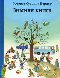Ротраут Сузанне Бернер - Зимняя книга