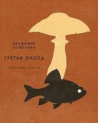 Владимир Солоухин - Третья охота