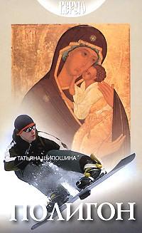 Татьяна Шипошина — Полигон