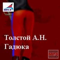 А.Н. Толстой - Гадюка