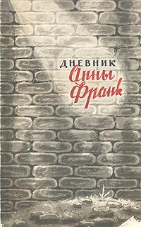 Дневник молодой девушки анна франк