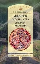 Г. В. Бондаренко - Мифология пространства Древней Ирландии