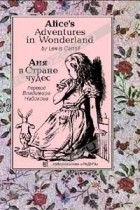 Льюис Кэрролл - Alice`s Adventures in Wonderland / Аня в Стране чудес (перевод-пересказ Владимира Набокова) (сборник)