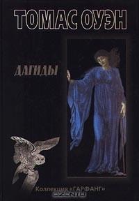 Томас Оуэн - Дагиды (сборник)