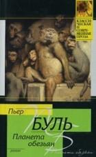 Пьер Буль - Планета обезьян