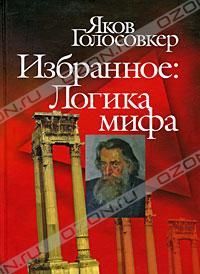 Яков Голосовкер - Избранное. Логика мифа (сборник)