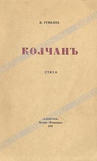 Н. Гумилев - Колчан