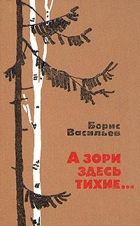 Борис Васильев - А зори здесь тихие... Не стреляйте в белых лебедей. В списках не значился (сборник)