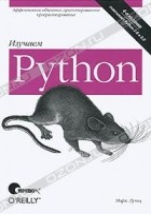 Марк Лутц - Изучаем Python