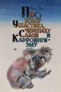 Лесли Риис - Про коалу Ушастика, черепаху Сарли и Карроинги-эму