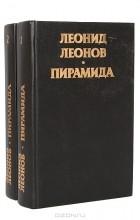 Леонид Леонов - Пирамида