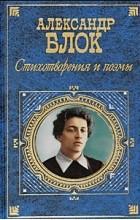 Александр Блок - Александр Блок. Стихотворения и поэмы