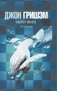 Джон Гришем - Округ Форд (сборник)