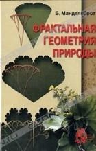 Б. Мандельброт - Фрактальная геометрия природы