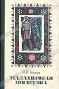 П. П. Бажов - Малахитовая шкатулка (сборник)