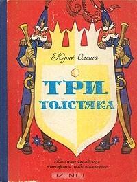 Юрий Олеша — Три толстяка