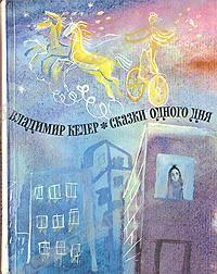 Владимир Келер — Сказки одного дня
