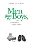Тони Парсонс - Man from the Boys, или Мальчики и мужчины