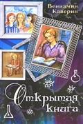 Вениамин Каверин - Открытая книга