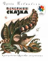 Токмакова И. - Вечерняя сказка