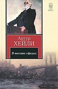 Артур Хейли - В высших сферах