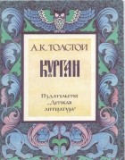 А.К. Толстой — Курган