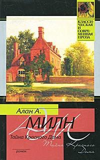 Алан Милн - Тайна Красного Дома