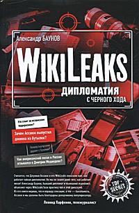 Александр Баунов - WikiLeaks. Дипломатия с черного хода