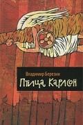 Владимир Березин - Птица Карлсон