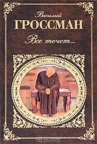 Василий Гроссман - Все течет...