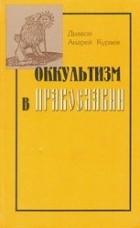 Диакон Андрей Кураев - Оккультизм в православии