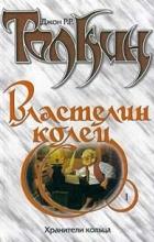 Джон Р.Р. Толкин - Властелин Колец. Трилогия. Кн. 1. Хранители Кольца