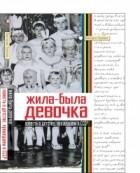 Виктория Трелина - «Жила-была девочка. Повесть о детстве, прошедшем в  СССР»