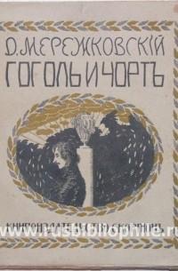 Д. С. Мережковский - Гоголь и черт