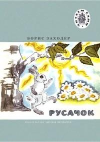 Борис Заходер - Русачок (сборник)