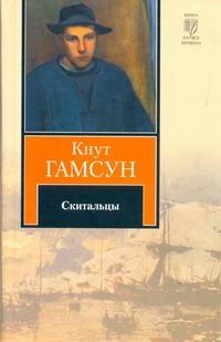Кнут Гамсун - Скитальцы