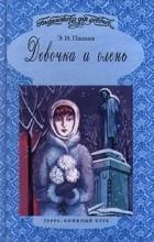 Э. И. Пашнев - Девочка и олень
