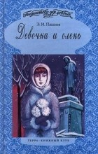 Э. И. Пашнев - Девочка и олень (сборник)