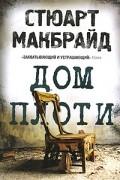 Стюарт Макбрайд - Дом плоти