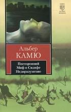 Альбер Камю - Посторонний. Миф о Сизифе. Недоразумение (сборник)