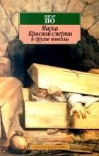 Эдгар По - Маска Красной смерти. Рассказы (сборник)