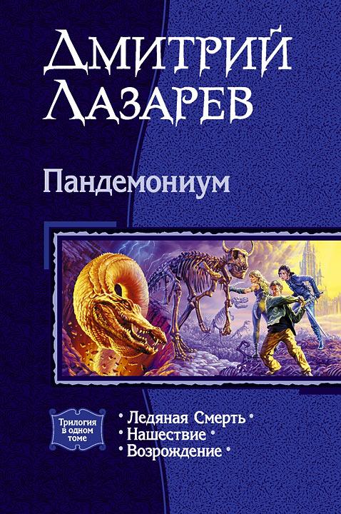 Лазарев 13 книга скачать