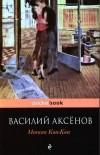 Василий Аксенов — Москва Ква-Ква