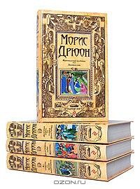 Морис Дрюон - Проклятые короли. Комплект из 4 книг (сборник)