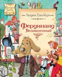 Людвик Ежи Керн - Фердинанд Великолепный