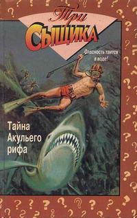 - Тайна акульего рифа. Тайна Жуткого пугала (сборник)